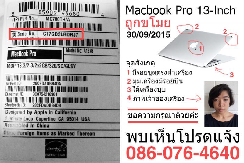 ลืม Macbook   pro  บน Taxi 30/9/2015