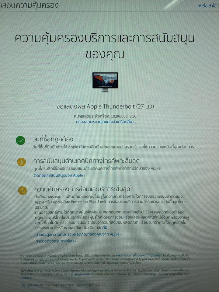 ขายจอ Apple Thunderbolt 27