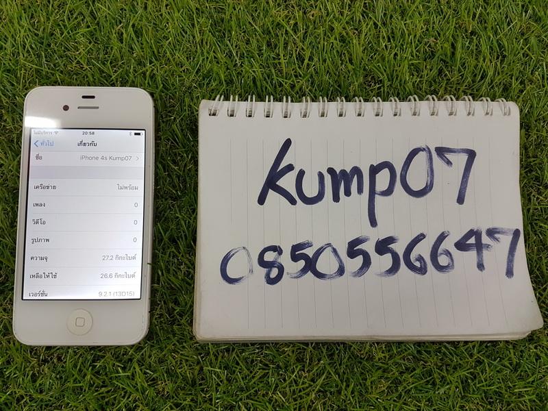 ขาย iPhone 4S สีขาว 32 GB มือ2 สภาพสวย 3500 บาท ครับ