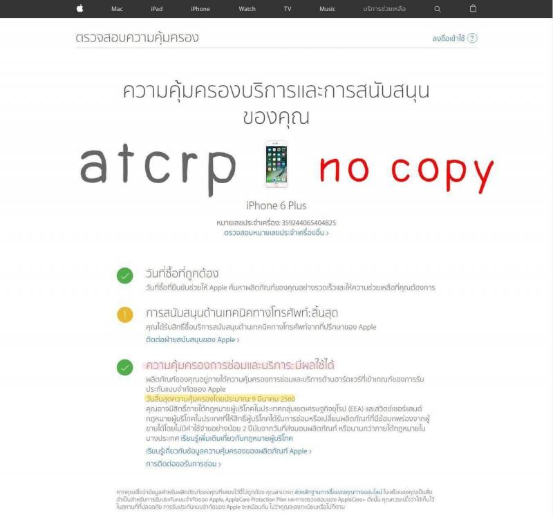 iPhone 6 plus 64GB Silver เครื่องไทย ศูนย์ TRUE อุปกรณ์แท้ครบกล่อง สภาพสวย