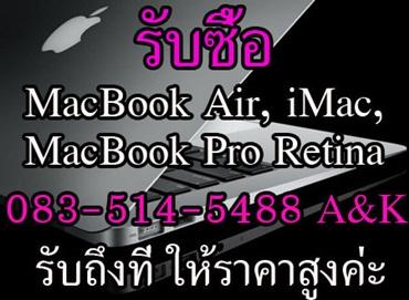 macเสีย รับซื้อ Macbook, imac, จอแตก, จอดับ, เสีย, ซาก, เปิดไม่ติด, ค้าง, การ์ดจอเสีย, เมนบอร์ดเสีย, 083-514-5488 รับทุกสภาพ ราคาคุยกันได้ค่า