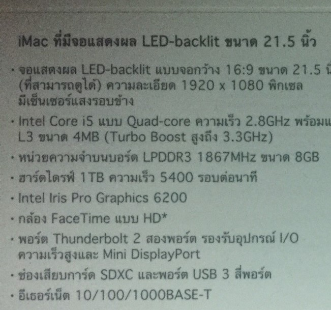 Imac 21.5 Intel Core i5 (Late 2015)  แบบ Quad-core ความเร็ว 2.8GHz Turbo Boost สูงสุด 3.3GHz   เปลี่ยนเป็น SSD 480 G 7900 บาท