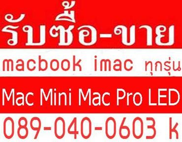 [089-040-0603 k] รับซื้อ mac mini,รับซื้อ  mac pro, รับซื้อ  macbook pro, รับซื้อ  imac, รับซื้อ macbook Air , รับซื้อทุกวัน ไม่มีวันหยุด