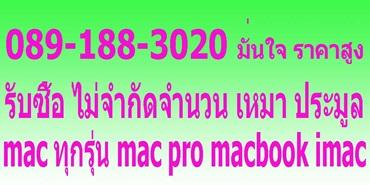 เช็คราคาmacbook เช็คราคาimac 089-188-3020 มั่นใจ รับซื้อ MacBook pro Air retina iMac ได้ราคาสูงที่สุด ณ ราคาตลาดเวลานั้นๆแน่นอนค่ะ