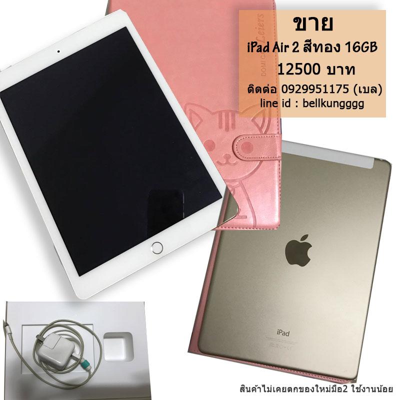 ขาย  iPad Air 2 สีทอง 16GB